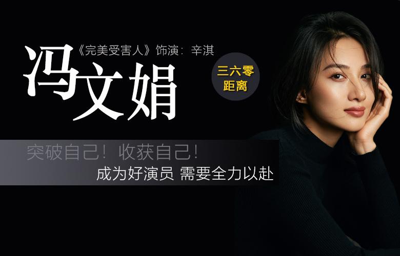 《三六零距离》专访冯文娟:突破自己!收获自己!