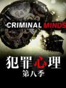 犯罪心理第8季