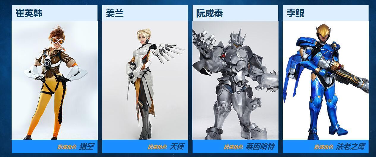 暴雪cosplay大赛守望先锋主题中国区开赛