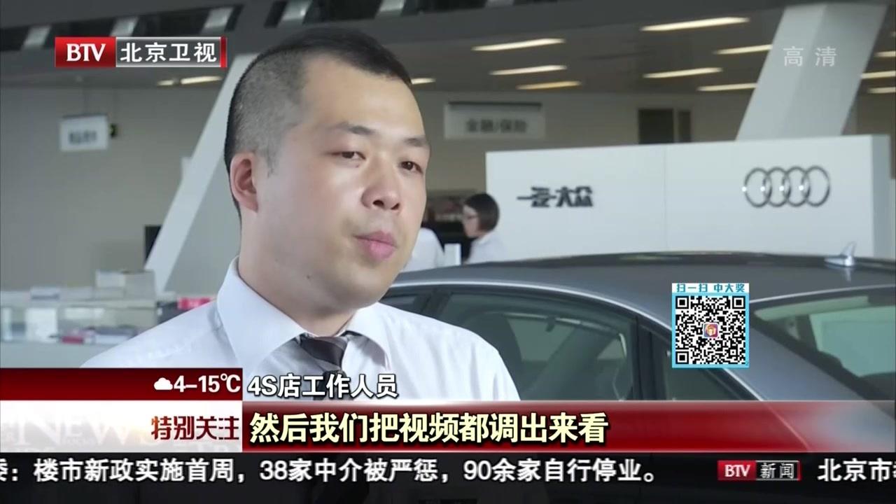 江苏:男孩划坏4S店8辆奥迪车  父母赔偿7万元
