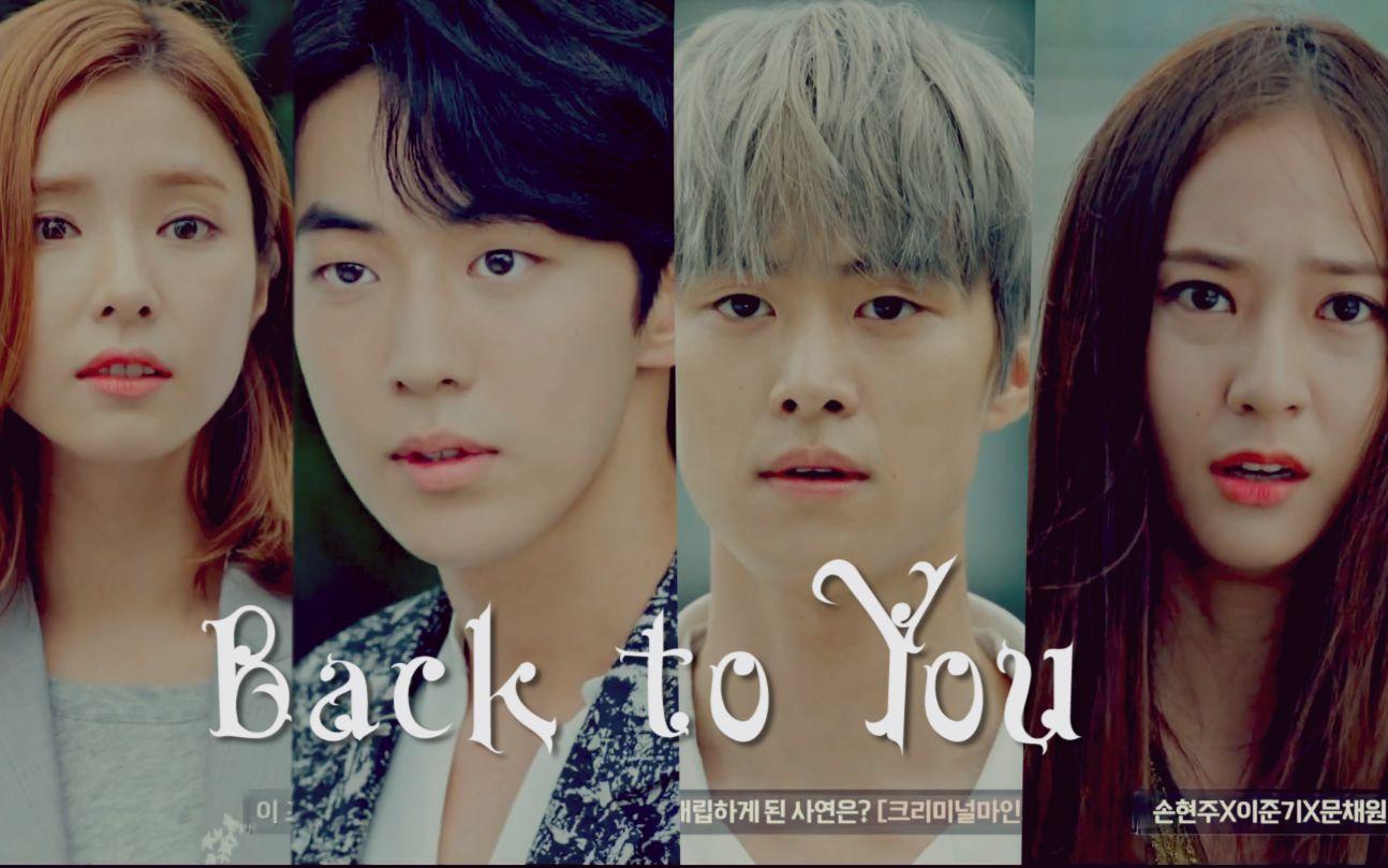【河伯的新娘2017】河伯x素雅+武罗x飞廉--Back to You