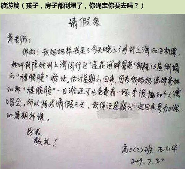大学生写的请假条就是不一样,老师看了都不忍心拒绝图片