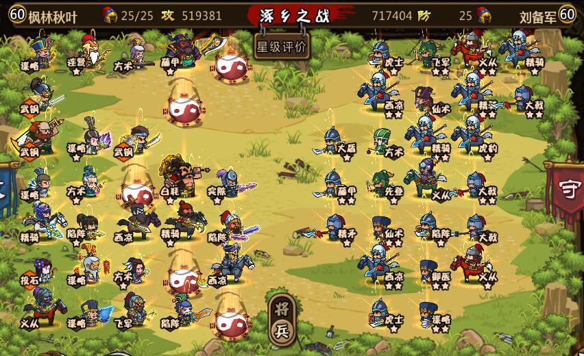 夷陵之战3.jpg