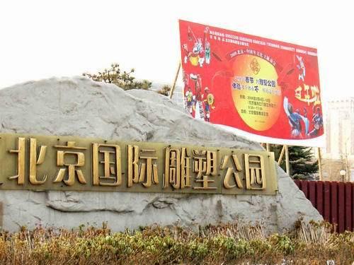北京国际雕塑公园庙会