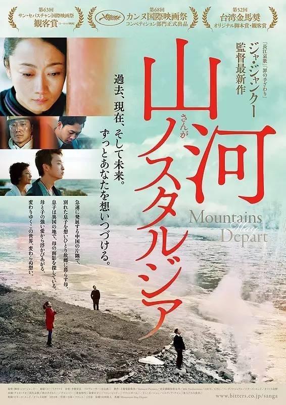 贾樟柯电影32款国际版海报大放送