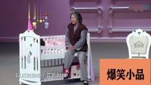 蔡明小品《最后一天》,蔡明演老太太隔代教育太逗,不想笑都难!