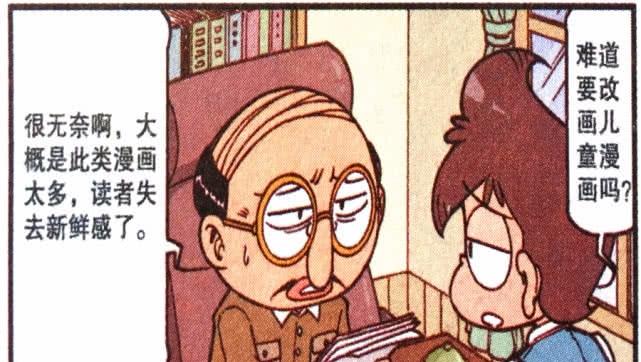 星太奇:儿童不景气?笔画简少女变成武打片科设漫画漫画图片