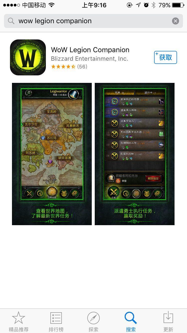 随身魔兽APP登陆安卓iOS双平台