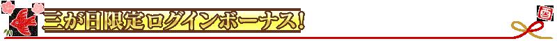 Midashi 01 5usu3.png
