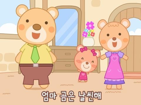 三只熊(韩语); 儿歌串烧50首三只小熊; 三只熊_360应用宝库 (480x360)
