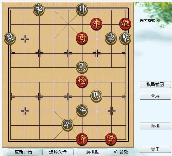 微信象棋91关动态图解