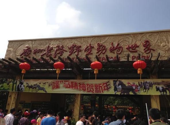 广州长隆野生动物园的大门是什么样子的