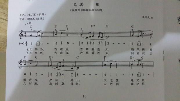 初学电子琴简谱 指法分享展示图片