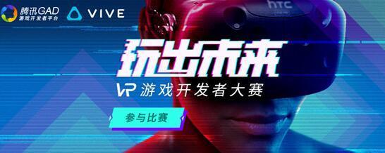 腾讯GAD携手HTC Vive举办的VR游戏开发者大赛奖项揭晓