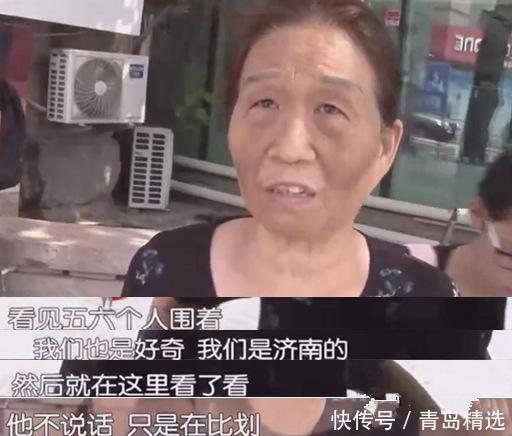 来青岛旅游遇糟心一幕 哑巴大师免费算命变抢钱
