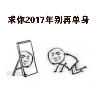2017愿望表情包