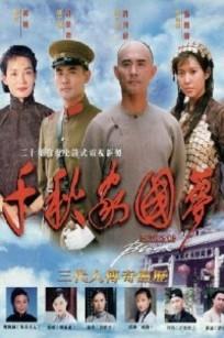 千秋家国梦(全30集)