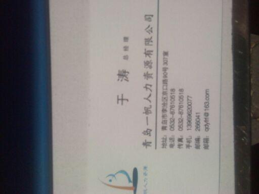 我是一个学生.利用暑假时间打工.经青岛市一帆人力资源员工介绍.