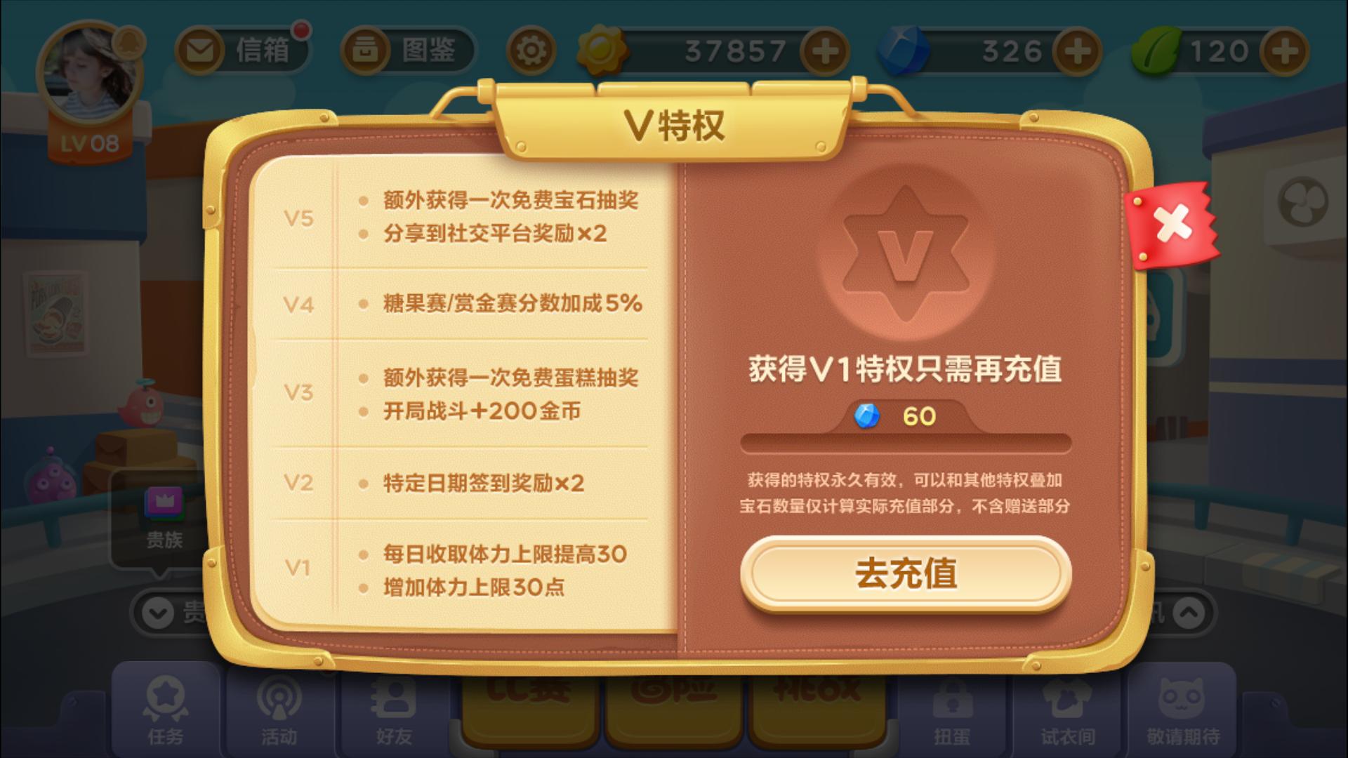保卫萝卜3 vip5多少钱