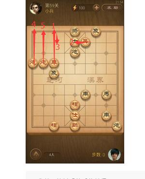 新天天象棋楚汉争霸59关怎么过?求图
