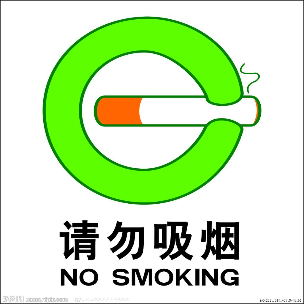 禁止吸烟矢量图__公共标识