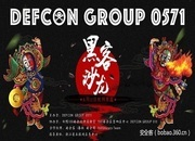 【PPT分享】DEFCON GROUP 0517(杭州)