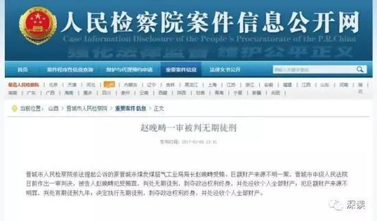 【转】北京时间       晋城原煤炭局长让晚辈存近亿赃款 存单达2427张 - 妙康居士 - 妙康居士~晴樵雪读的博客