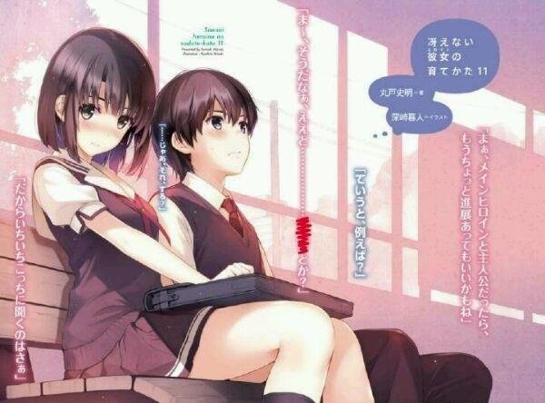 《单选女友加藤惠》宣传图