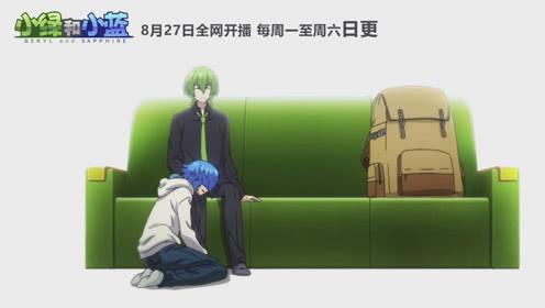 《小绿和小蓝》正式PV