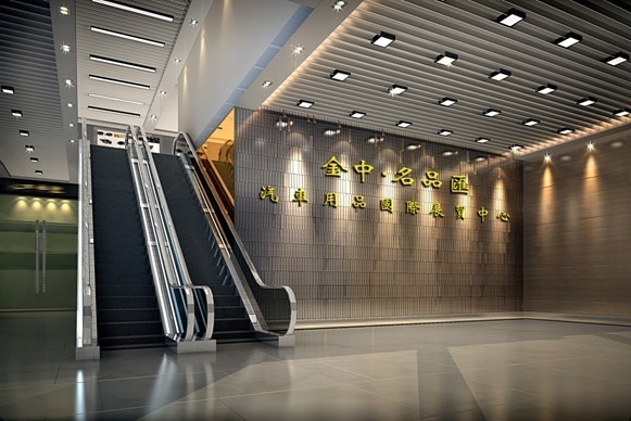 平台简介 广东金中·名品汇国际汽车用品展贸城依托永福路在全球的