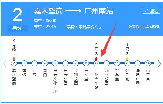 广州火车站到火车南站怎么坐地铁,地铁是什么