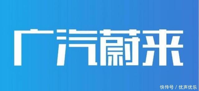 广汽蔚来首款车型下线 NEDC综合续航超过600km