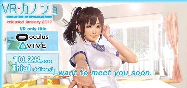《VR女友》计划2017年初发售