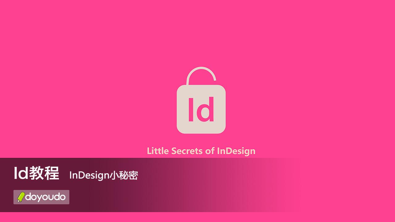 InDesign 小秘密(一):课程介绍
