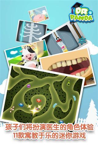 Dr. Panda 动物医院 -app