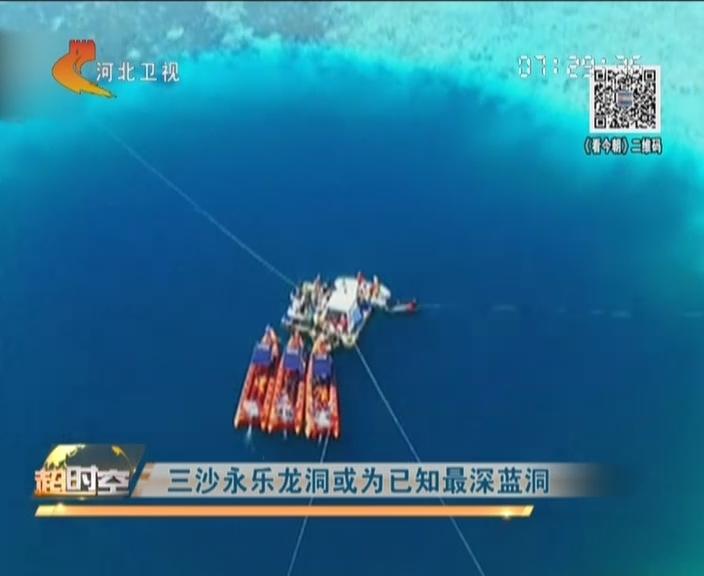 """三沙现世界最深海洋蓝洞""""永乐龙洞"""""""