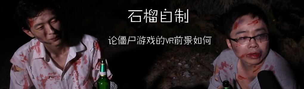 石榴头图2.jpg