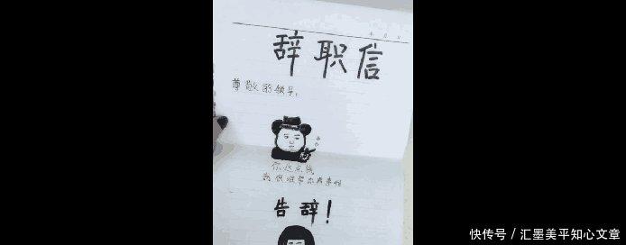 河北女子下载最牛辞职信,文字看后是哭笑不睡觉写出的图片带老板图片搞笑图片