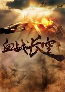 血战长空(第40集)