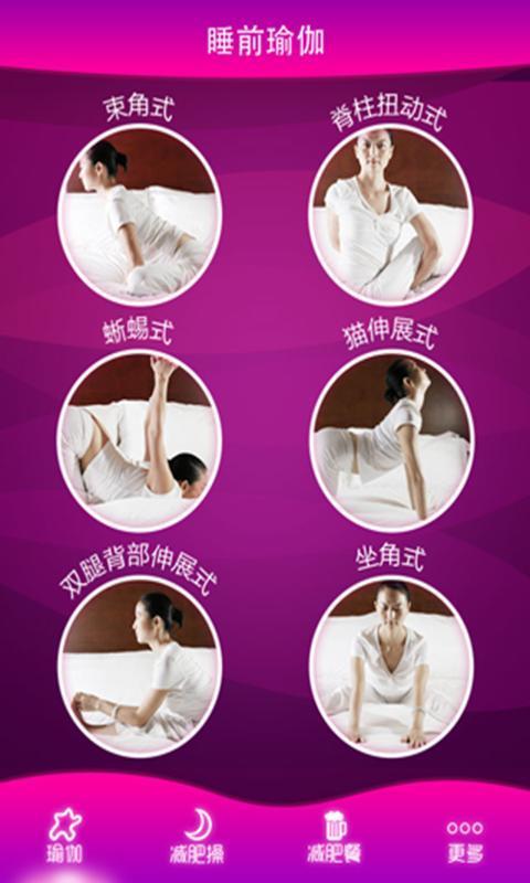 睡前减肥操截图1