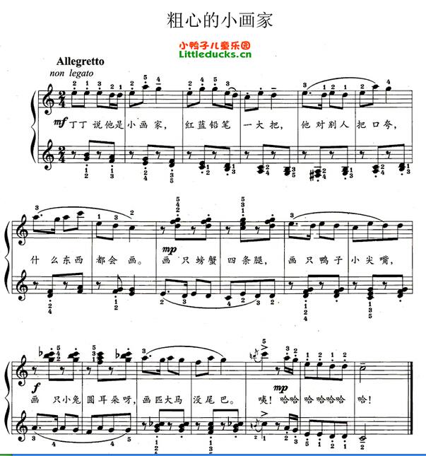 急 求粗心的小画家带和旋的钢琴谱,谢谢啦