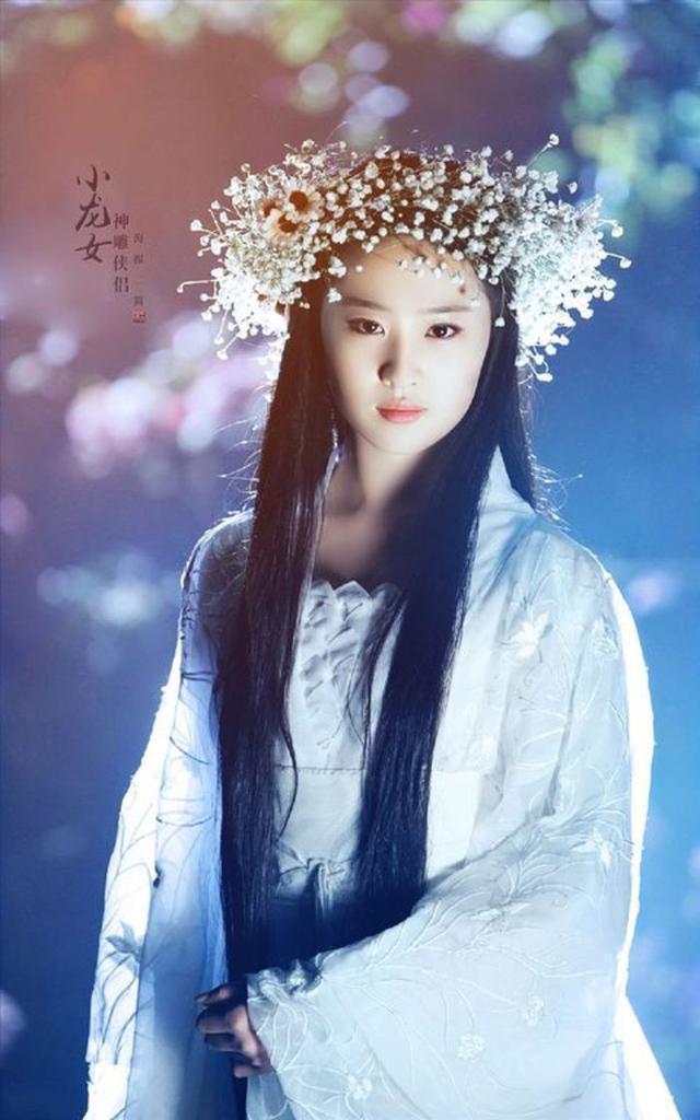 刘亦菲16岁试镜非小龙女莫属,看作品后金庸大失所望,比baby还差