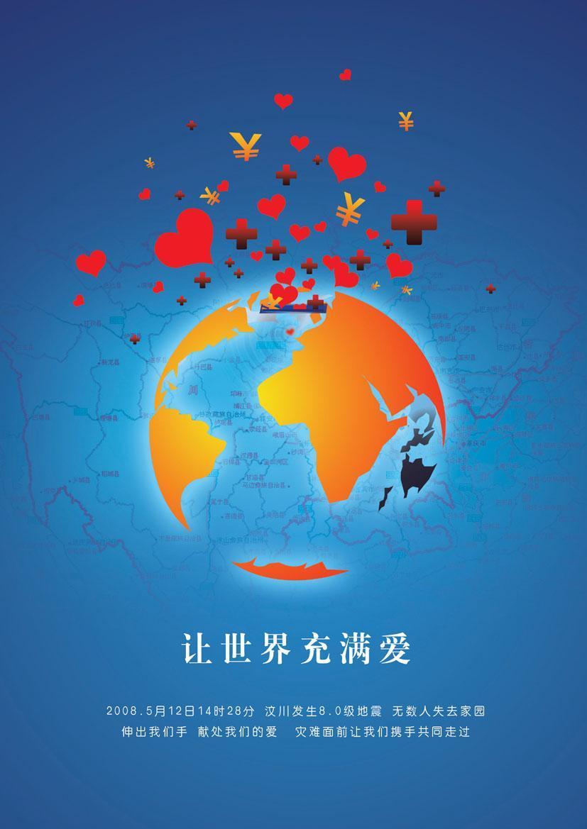 让世界充满爱的歌词歌名:让世界充满爱演唱:百名歌星作词:陈哲/小林