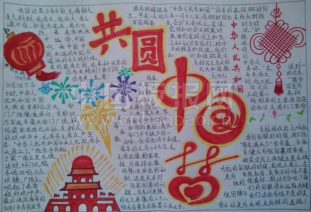 中国梦少年梦黑板报资料