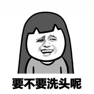 单身女生表情包4.jpg