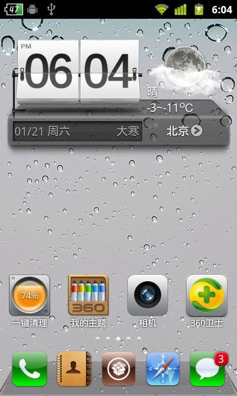 360手机桌面-iPhone截图1