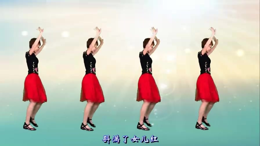 经典老歌32步广场舞《九九女儿红》十八年的相思尽在不言!