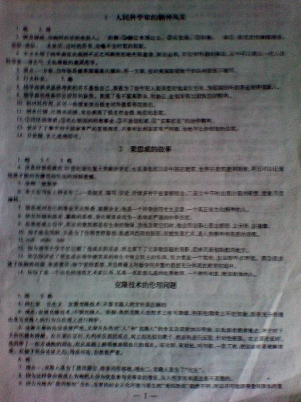 八年级下册英语基础训练答案