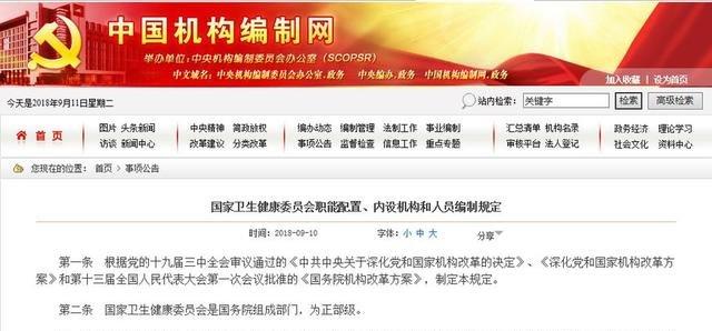 重磅!中国机构编制网除名计划生育!或出台鼓励