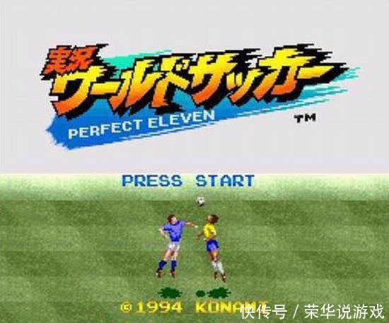 任天堂SFC第一款全程解说足球游戏《实况世界足球完美十一人》